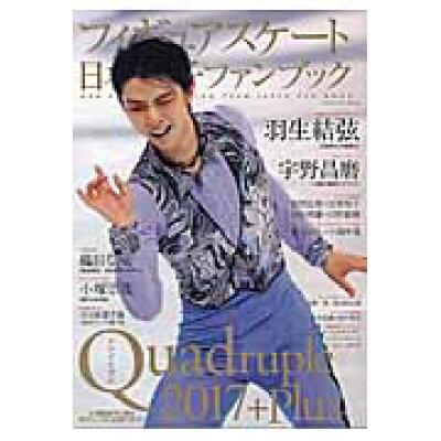 フィギュアスケート日本男子ファンブック Quadruple  2017+Plus /スキ-ジャ-ナル