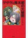 ゲゲゲの鬼太郎の大秘密   /松文館/水木伝説