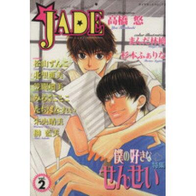 Jade  vol.2 /松文館/アンソロジー