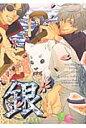 銀○ パロディコミックアンソロジ-  /松文館