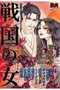 戦国の女 新感覚・戦国コミックアンソロジ- 戦國REMIX  /松文館