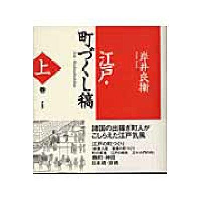 江戸・町づくし稿〈上巻〉 単行本 Dec 01, 2003岸井 良衛