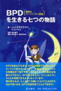 BPD(境界性パ-ソナリティ障害)を生きる七つの物語   /星和書店/ジェロルド・ジェイ・クライスマン