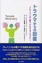 トラウマからの回復 ブレインジムの「動き」がもたらすリカバリ-  /星和書店/スベトラ-ナ・マスコト-バ