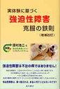 実体験に基づく強迫性障害克服の鉄則   増補改訂/星和書店/田村浩二