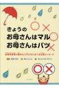 きょうのお母さんはマル、お母さんはバツ 双極性障害の親をもつ子どもにおくる応援メッセージ  /星和書店/肥田裕久