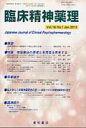 臨床精神薬理  16-1 /星和書店