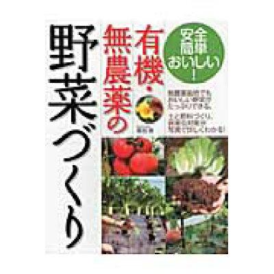 有機・無農薬の野菜づくり   /西東社/福田俊