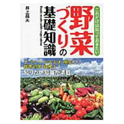 これだけは知っておきたい野菜づくりの基礎知識   /西東社/井上昌夫