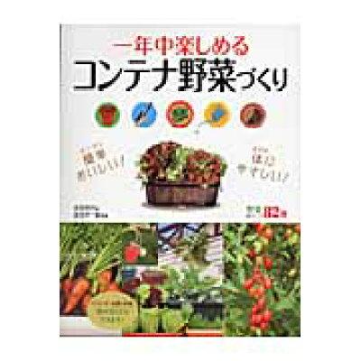 一年中楽しめるコンテナ野菜づくり   /西東社/金田初代