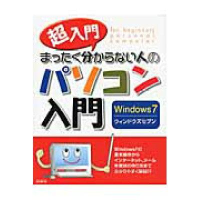 超入門まったく分からない人のパソコン入門Windows7   /西東社/セラン・エディタ-ズ・ネットワ-ク