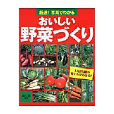 厳選!写真でわかるおいしい野菜づくり 人気15種の育て方がわかる!  /西東社/酒川香