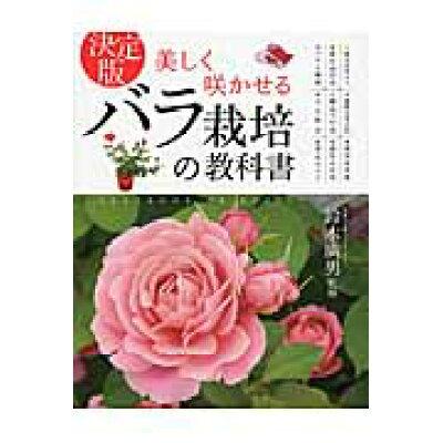 美しく咲かせるバラ栽培の教科書 決定版  /西東社/鈴木満男