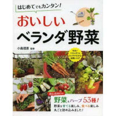 はじめてでもカンタン!おいしいベランダ野菜   /西東社/小島理恵