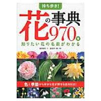 持ち歩き!花の事典970種 知りたい花の名前がわかる  /西東社/金田初代