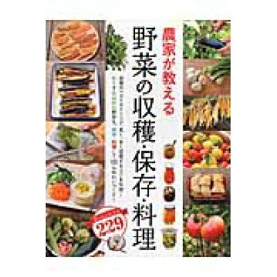 農家が教える野菜の収穫・保存・料理 おいしいレシピ229  /西東社/西東社