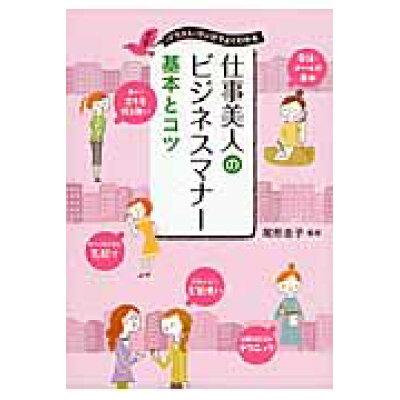 仕事美人のビジネスマナ-基本とコツ イラスト・マンガでよくわかる  /西東社/尾形圭子