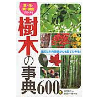 葉・花・実・樹皮でひける樹木の事典600種   /西東社/金田初代