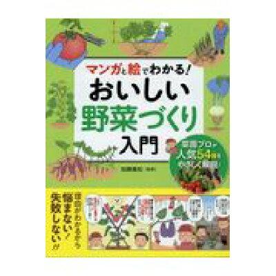 マンガと絵でわかる!おいしい野菜づくり入門   /西東社/加藤義松