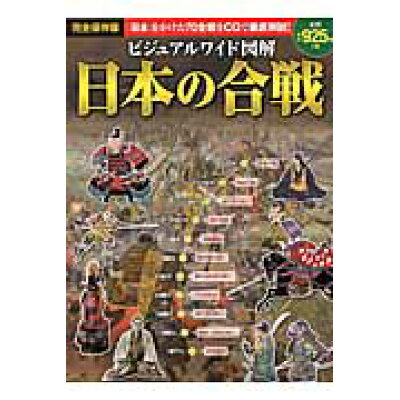 ビジュアルワイド図解日本の合戦   /西東社/加唐亜紀