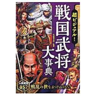 超ビジュアル!戦国武将大事典   /西東社/矢部健太郎