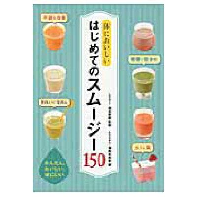 体においしいはじめてのスム-ジ-150   /西東社/渥美真由美