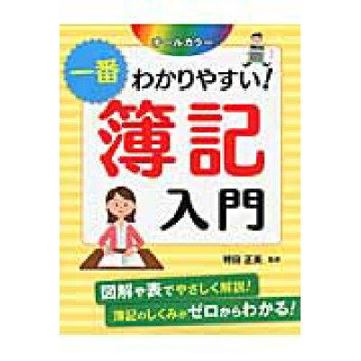 一番わかりやすい!簿記入門 オ-ルカラ-  /西東社/袴田正美