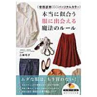 (骨格診断)×(パーソナルカラー)本当に似合う服に出会える魔法のルール   /西東社/二神弓子