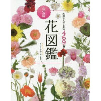 花屋さんで人気の469種決定版花図鑑   新版/西東社/モンソーフルール