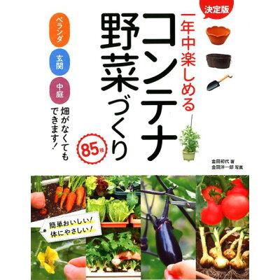 一年中楽しめるコンテナ野菜づくり85種 [決定版]ベランダ・玄関・中庭・畑がなくてもできま  /西東社/金田初代