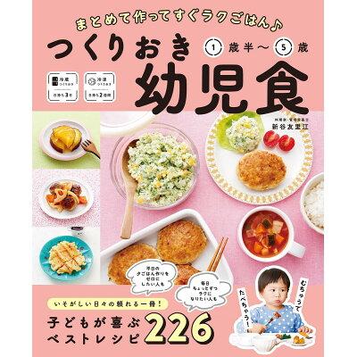 つくりおき幼児食1歳半~5歳 まとめて作ってすぐラクごはん  /西東社/新谷友里江