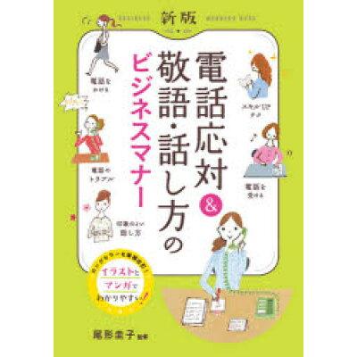 電話応対&敬語・話し方のビジネスマナー   新版/西東社/尾形圭子