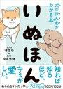 いぬほん 犬のほんねがわかる本  /西東社/今泉忠明