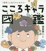 こころキャラ図鑑 「感情」と友だちになろう!  /西東社/池谷裕二