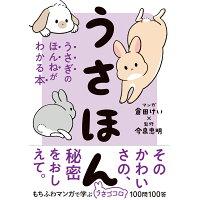 うさほん うさぎのほんねがわかる本  /西東社/今泉忠明