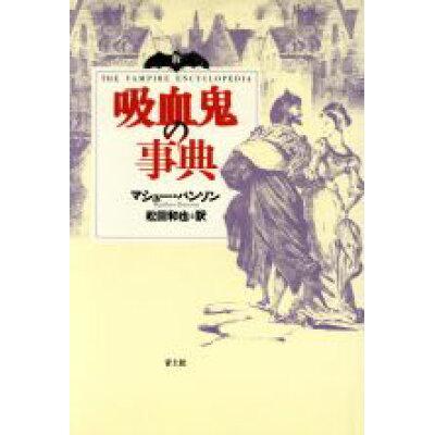 吸血鬼の事典   /青土社/マシュ-・バンソン