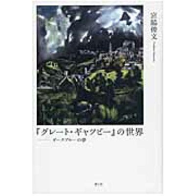 『グレ-ト・ギャツビ-』の世界 ダ-クブル-の夢  /青土社/宮脇俊文