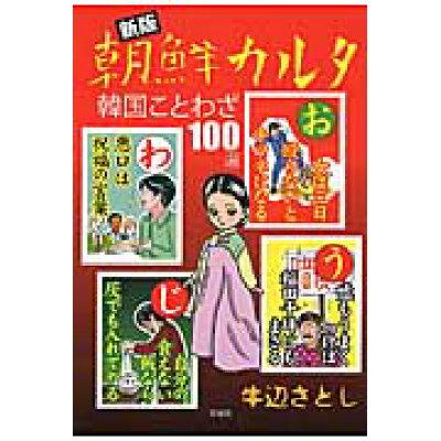 朝鮮カルタ 韓国ことわざ100選  新版/青林堂/牛辺さとし