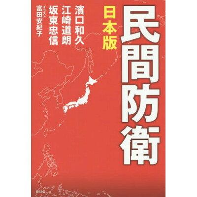 日本版民間防衛   /青林堂/濱口和久