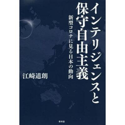 インテリジェンスと保守自由主義 新型コロナに見る日本の動向  /青林堂/江崎道朗