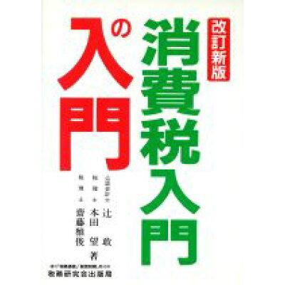 消費税入門の入門   改訂新版/税務研究会/辻敢