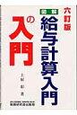 図解・給与計算入門の入門   6訂版/税務研究会/土屋彰(コンサルタント)