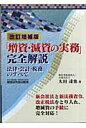 「増資・減資の実務」完全解説 法律・会計・税務のすべて  改訂増補版/税務研究会/太田達也