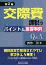 交際費課税のポイントと重要事例Q&A   第5版/税務研究会/西巻茂