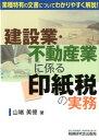 建設業・不動産業に係る印紙税の実務   /税務研究会/山端美□