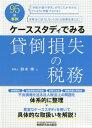 ケーススタディでみる貸倒損失の税務   /税務研究会/鈴木博