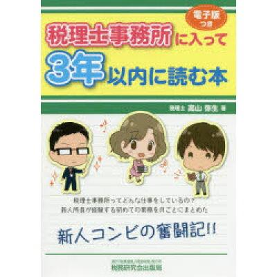 税理士事務所に入って3年以内に読む本   /税務研究会/高山弥生
