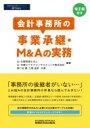 会計事務所の事業承継・M&Aの実務   /税務研究会/辻・本郷税理士法人