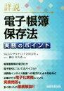 詳説電子帳簿保存法実務のポイント   /税務研究会/SKJコンサルティング合同会社