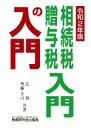 相続税・贈与税入門の入門  令和2年版 /税務研究会/辻敢